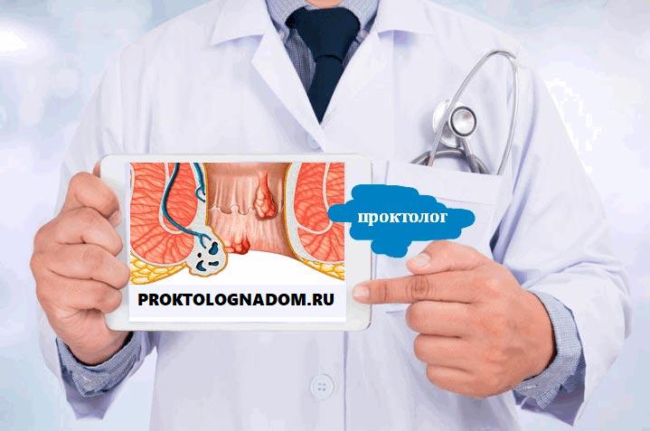 Вызов проктолога на дом в СПб